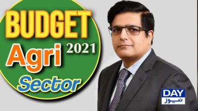Govt has announced a national agriculture emergency program which is a welcoming step: Waheed Ahmed