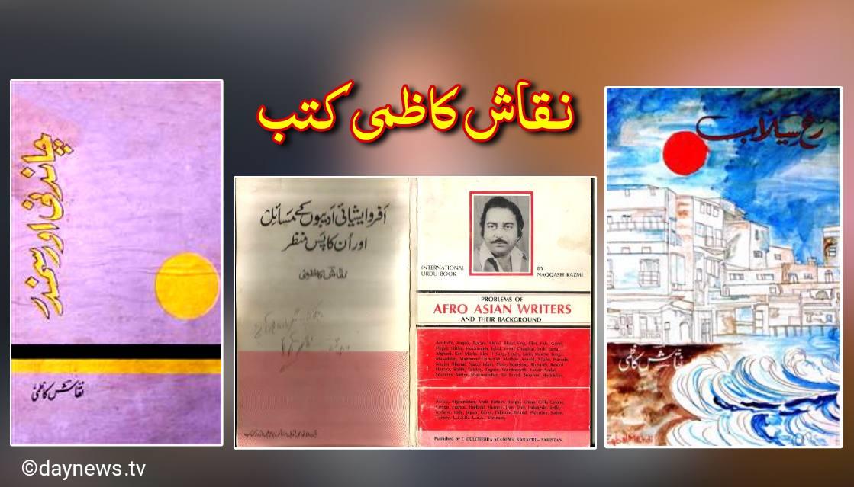 Books written by Naqqash Kazmi